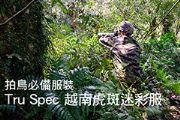拍鳥必備服裝 Tru Spec 越南虎斑迷彩服