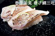 春季美食 春子鯛三吃