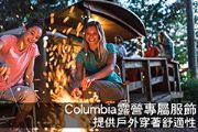 Columbia露營專屬服飾 提供戶外穿著舒適性