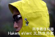 雨季最佳利器 Hakers哈克士eVent 3L防水外套