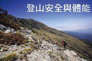 你注意了嗎?登山安全與體能