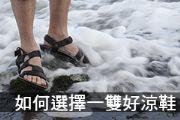 如何選擇一雙好涼鞋