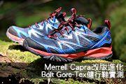 Merrell Capra改版進化Bolt Gore-Tex健行鞋實測