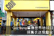 GoHiking響應世界地球日 捐舊衣送獎勵金