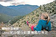 體驗野遊樂趣 Oboz登山健行鞋屢獲國際肯定