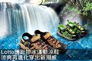 Lotto護趾排水運動涼鞋 涼爽再進化穿出新潮感