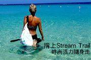 揹上Stream Trail防水背包 時尚活力隨身走