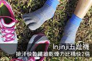 Injinji五趾襪 排汗快乾纖維乾燥力比棉快2倍