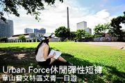 Urban Force女款休閒彈性短褲 華山藝文特區文青一日遊