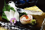 夏季美食 白帶生魚片