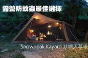 露營防蚊蟲最佳選擇 Snow peak Kayard紗網天幕帳