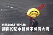 戶外玩水好用小物 讓你的防水相機不機沉大海
