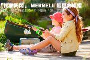 抗熱防悶 MERRELL透氣快乾機能鞋衣  年中慶好涼起跑