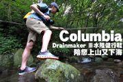 Columbia Drainmaker Ⅲ水陸健行鞋陪您上山又下海