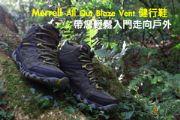 Merrell All Out Blaze Vent 健行鞋 帶您輕鬆入門走向戶外