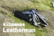 掌上工具箱的傳奇—Leatherman
