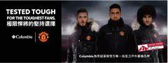 最強悍將 最堅持的選擇– Columbia與英超曼聯首度推出戶外服飾聯名系列