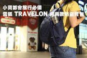 小資都會旅行必備—美國 Travelon 經典款防盜背包