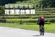 單車縱騎東部(上) 花蓮至台東段