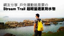 網友分享  戶外運動就是要のStream Trail 超輕量透氣防水包