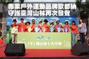 專業戶外運動品牌歐都納 守護臺灣山林再次發聲