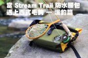 Stream Trail 防水腰包遇上西式毛鉤—溪釣篇