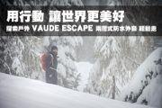 探索戶外輕鬆走 VAUDE ESCAPE兩層式防水透濕外套