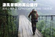 淒風苦雨的高山健行    實測 C2H3 Camplite 800 羽絨睡袋