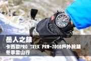 岳人之錶 卡西歐PRO TREK PRW-7000戶外腕錶