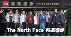 The North Face 再造徒步