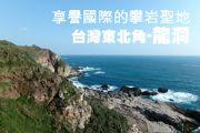 享譽國際的攀岩聖地  台灣東北角-龍洞