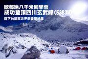 歐都納八千米同學會 成功登頂四川玄武峰(5383公尺)