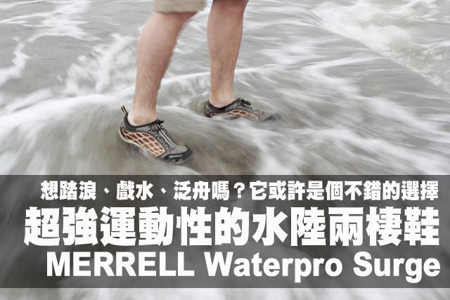 超強運動性的水陸兩棲鞋-MERRELL Waterpro Surge - U-OUTDOOR 山野