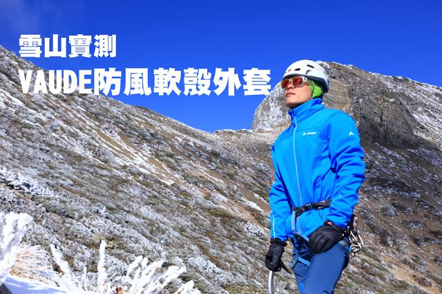 雪山實測 VAUDE 防風軟殼外套雪山實測 VAUDE 防風軟殼外套